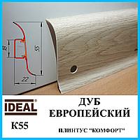 Напольный плинтус с одним кабель-каналом, высотой 55 мм, 2,5 м Дуб европейский