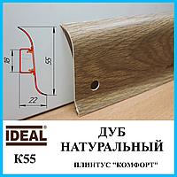 Пластиковый плинтус для офиса , высотой 55 мм, 2,5 м Дуб натуральный