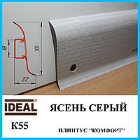 Плинтус ПВХ для пола, высотой 55 мм, 2,5 м Ясень серый