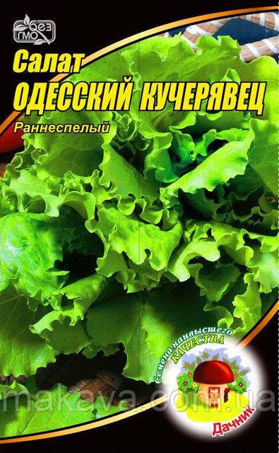 Салат Одесский кучерявец