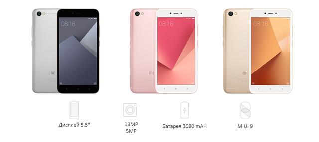 Xiaomi Redmi Note 5A 2/16GB | economia.com.ua