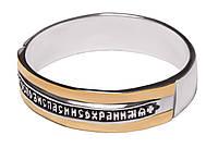 """Кольцо серебро + золото арт. 1013 """"Спаси и сохрани"""""""