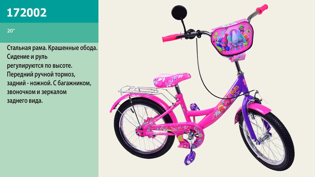 """Двухколесный велосипед 20"""" Розовый 172002 Троли"""