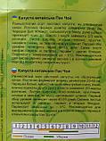 Капуста китайська Пак Чой (бок чой) 0,5 г, фото 2