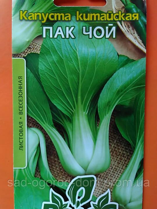 Капуста китайська Пак Чой (бок чой) 0,5 г