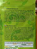 Цибуля Луганська 1,5 г, фото 2