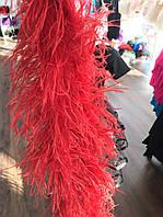Боа страусиное трехслойное.Цвет красный. Длинна 1,8м