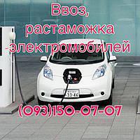 Ввоз и Растаможка электромобилей
