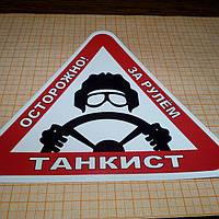 """Автонаклейка с приколом """"танкист"""""""