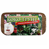 Коко-Грунт кокосовий брикет 500 г