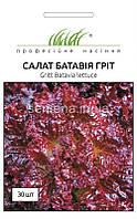 Насіння Салат Батавія Гріт 30 шт  Wing seed, Нідерланди