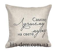 Подушка декоративная. Подарок любимому мужу