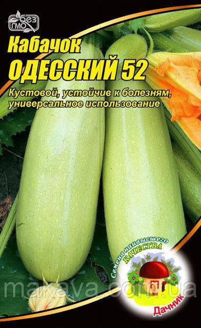 Кабачёк Одесский 52