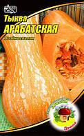 Тыква Арабатская