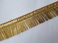 Бахрома золото люрекс 3 см. з брискітками в один ряд