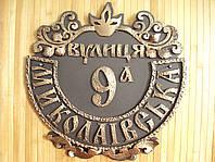 Адресная табличка на столб, фото 1