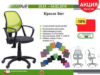 Кресло Бит (подлокотники: АМФ-7, АМФ-8)    -10%