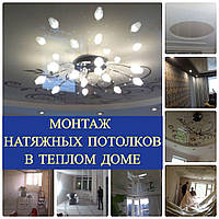 Установка натяжных потолков в г. Сумы и Сумской области