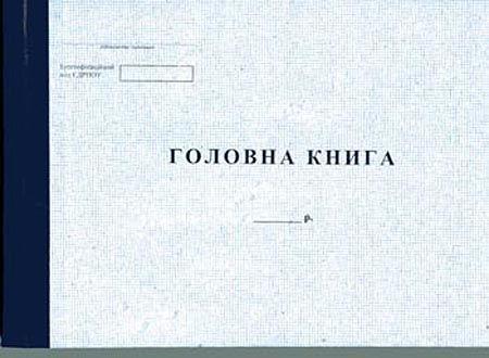 Главная книга А4 100л. газетка