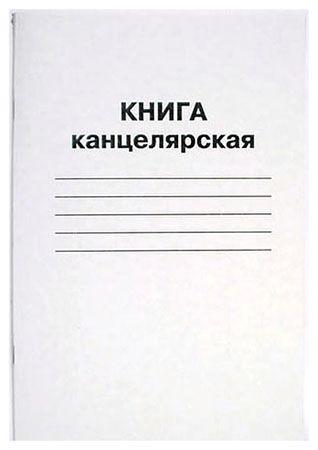 Книга учета заработной платы А4 52л. газетка