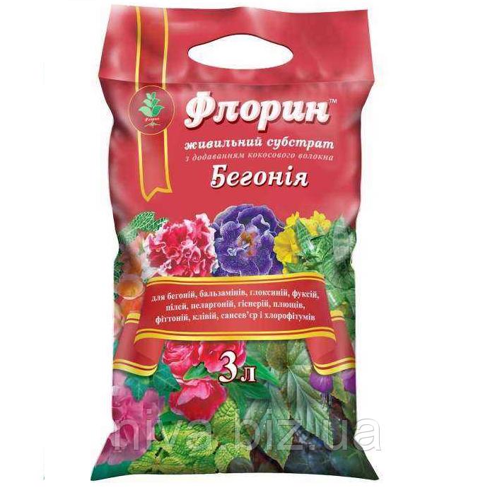 Бегонія поживний субстрат Флорин 3 л