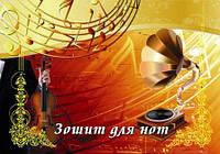 Тетрадь нотная А4 16л. Фолдер