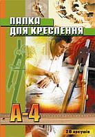 Бумага для черчения А4 20л. 150г/м Фолдер с рамкой цветной обл.