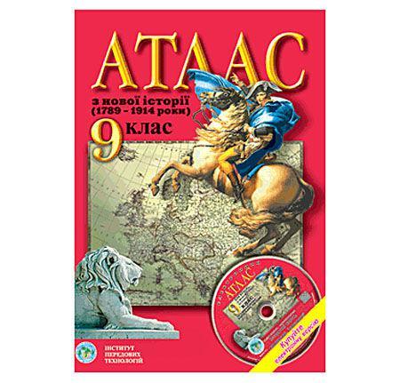 Атлас Новая История для 9 класса (1789-1914 годов)