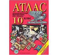 Атлас Всемирная история Новейший период для 10 класса (1914-1939 годов)