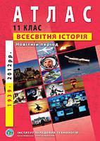 Атлас Всемирная история Новейший период для 11 класса (1939-2013 годов)