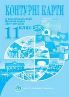 Контурная карта Всемирная история Новейший период для 11 класса