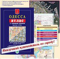 Атлас Одесса с каждым домом A5 64 стр М1:16 000