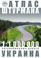 Атлас Автодорог Украины А5 64стр М1:1 000 000 на скобе