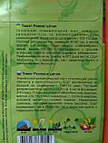 Томат Розовые щечки 0,15г, фото 2