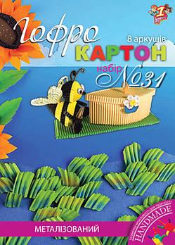 Картон цветной детский для поделок А4 1 Вересня Набор №31 Гофра металлик 950179