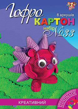 Картон цветной детский для поделок А4 1 Вересня Набор №33 Гофра креатив 950180