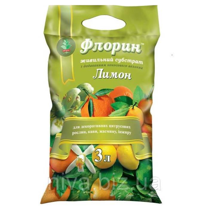 Лимон поживний субстрат Флорин 3 л
