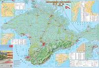 Карта Крым/Европа. Автодороги складная