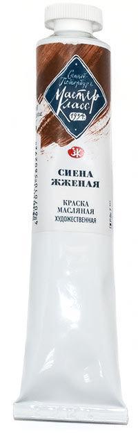 Краска масляная - ЗХК Невская Палитра Мастер Класс 46мл Сиена жженая 1104406