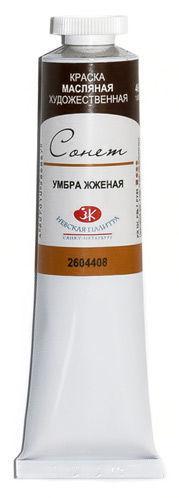 Краска масляная - ЗХК Невская Палитра Сонет 46мл Умбра жженая