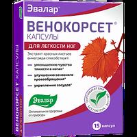 Венокорсет 15кап. Эвалар Россия