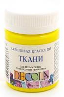 Краска акриловая для ткани ЗХК Невская Палитра DECOLA 50мл Лимонная 4128214/352207