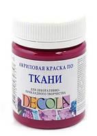 Краска акриловая для ткани ЗХК Невская Палитра DECOLA 50мл Розовая темная 4128334