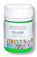 Краска акриловая для ткани ЗХК Невская Палитра DECOLA 50мл флуоресцентная Зеленая 5128725