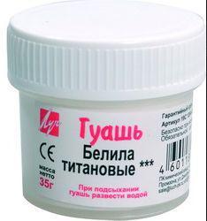 Гуашь ЛУЧ 20мл Белила титановые  19С 1264-08