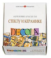Краски акриловые по стеклу и керамике ЗХК Невская Палитра DECOLA набор 9цв. по 20мл 4041113/350437