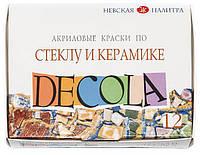 Краски акриловые по стеклу и керамике ЗХК Невская Палитра DECOLA набор 12цв. по 20мл 4041114