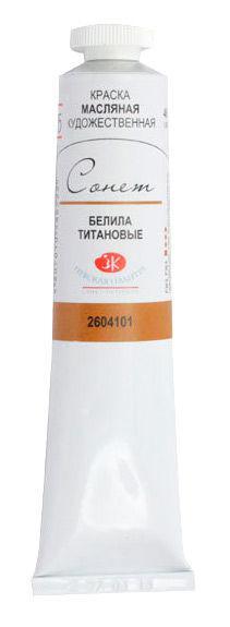 Краска масляная - ЗХК Невская Палитра Сонет 46мл Белила титановые 2604101