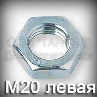 Гайка М20 низкая с левой резьбой ГОСТ 5929-70 (ГОСТ 5916-70, DIN 439, ISO 4035,4036,8675) оцинкованная