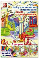 Набор для рисования ЛУЧ Замок с привидениями 21С 1368-08